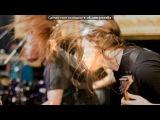 фотографии из альбома «Санька» под музыку Disturbed - Down With The Sickness. Picrolla